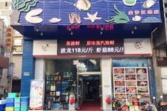 丰庄站 蒸德鲜原味海鲜工坊