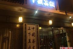漕溪路站 十号茶叙