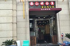 巫山烤全鱼酸菜鱼 凯旋丽都店