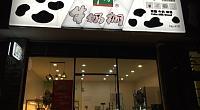 牛奶棚 江场西路店 图片