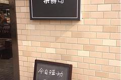 創智天地 柒壽司