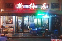 新梅居 云南南路店