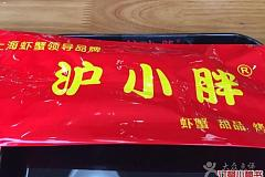 沪小胖龙虾 万达店