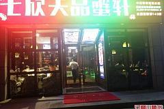 宝山城区 七欣天品蟹轩
