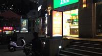 1点点 凯鸿广场店 图片