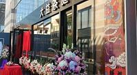 大益茶庭 七宝店 图片