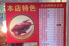 崇明生态烤鸭 宜川店