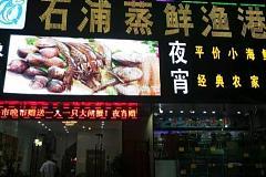 石浦蒸鲜渔港 金平路店