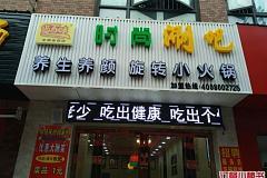 尚百味时尚涮吧 佘山湾广场店