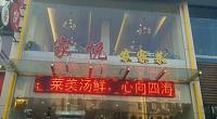 家悦农家菜 开鲁路店 图片