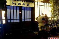 馬當路站 相撲貓海鮮丼飯專門店