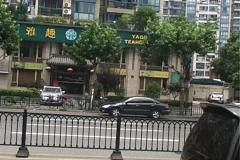 小南門站 雅趣茶道