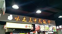味之美中式饭堂 星雨城店 图片