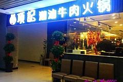 龙阳路站 项记潮汕牛肉火锅