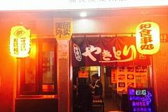陆家浜路站 火之用心-炭烧料理居酒屋