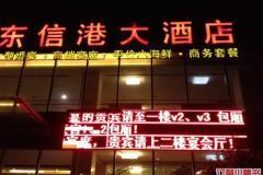 黄兴公园站 东信港大酒店