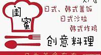 闺蜜创意料理 人民广场店 图片