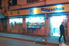 时代联华超市新凯二期店