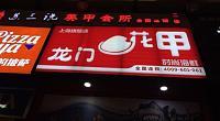 龙门花甲 上海旗舰店 图片