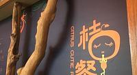 桔餐厅 长兴岛店 图片