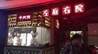 左庭右院鲜牛肉火锅 宝乐汇店 图片