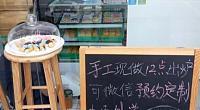 贰千金私房甜品~甜甜圈~茶饮 浦东店 图片