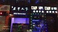 宋记名羊天下碳烤羊腿 南京东路旗舰店 图片