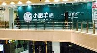 小肥羊 光启城时尚购物中心店 图片