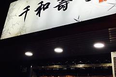 安康休闲广场 千和寿司