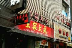 岭南公园 王家蛇庄