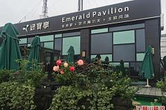 龙阳路站 绿宝亭西餐厅