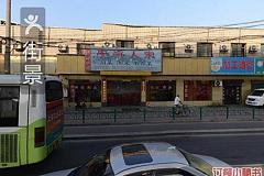 张华浜站 安海美食城