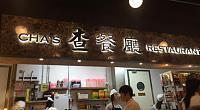 查餐厅 南京西路店 图片