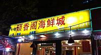 龙虾王 图片