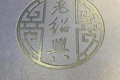 祁华路站 老绍兴大酒店