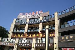 浦江镇 DENO 298德国啤酒音乐餐厅