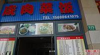 咸肉菜饭家常小炒 图片