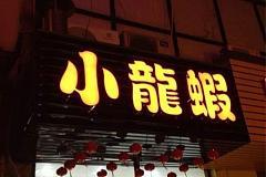第六百货 阿虎龙虾
