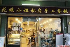 上海大年夜学 花媛翻糖蛋糕甜品桌定制