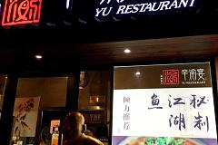 三钢里 辛渝宴·江湖鱼·江湖菜