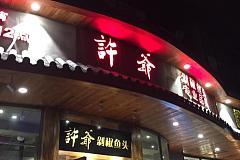 许爷剁椒鱼头 宛平南路店