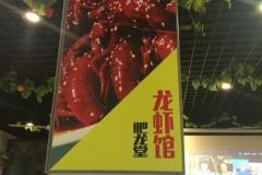 人民广场 肥龙堂龙虾馆