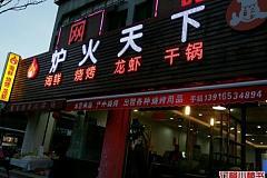 華聯商廈金沙江店 爐火天下燒烤羊蝎子炒菜