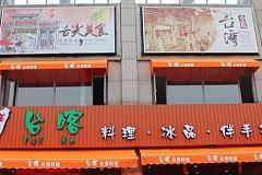 关二小煮 日本料理二店