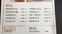饺子南征团 吴中路店 图片