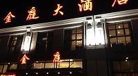 金庭大酒店 图片