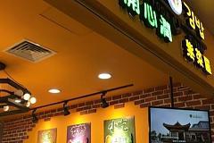 开心润紫菜屋 光启城时尚购物中心店
