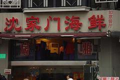品宴海鲜汇 宁海东路店