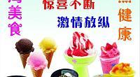 零冰果师 豫园店 图片