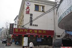 温州阿龙海鲜馆